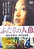 ふたりの人魚[DVD]