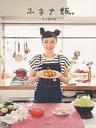 木下優樹菜レシピ本を出版!料理が下手だと批判されていたが成長した?