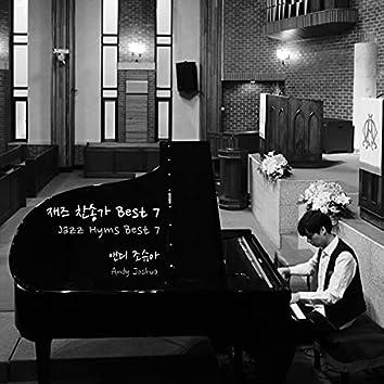 재즈 찬송가 Jazz Hymns Best 7