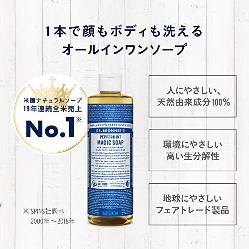 ドクターブロナーマジックソープBA(ベビーマイルド)無香料237mlオーガニックソープ