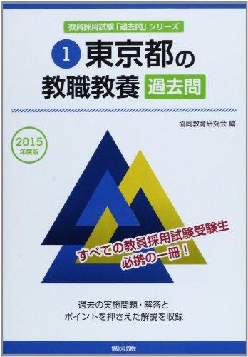 東京都の教職教養過去問 2015年度版 (教員採用試験「過去問」シリーズ)の詳細を見る