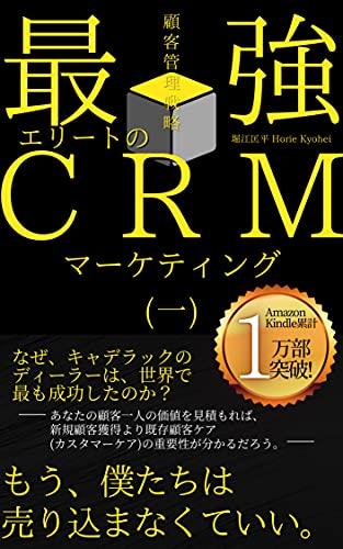 最強エリートのCRMマーケティング顧客管理戦略(一) (Root's Publishing)