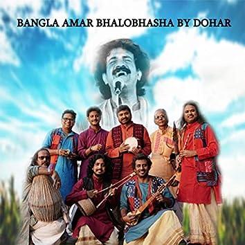 Bangla Amar Bhalobhasha