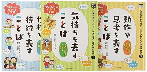 光村の国語この表現がぴったり!にていることばの使い分け(全3巻セット)の詳細を見る
