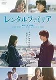 レンタルファミリア[DVD]