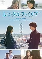 レンタルファミリア [DVD]