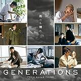 雨のち晴れ / GENERATIONS from EXILE TRIBE