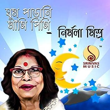 Ghum Parani Mashi Pishi