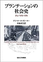 プランテーションの社会史―デリ/1870ー1979