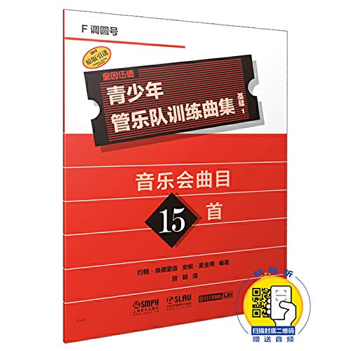 Youth Band Training Exercises Basic 1 (F-French Horn) Original Edition Books(Chinese Edition)
