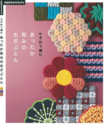 Comfortable Warm Cushion To Knit With a Crochet Needle (Japanese Edition)