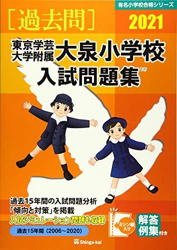 東京学芸大学附属大泉小学校入試問題集 2021 (有名小学校合格シリーズ)