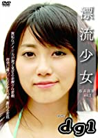 漂流少女vol.1・桜井那菜 [DVD]
