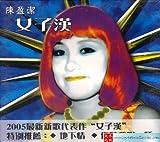 Chen Ying-Git (Chen Yingjie): Woman Man (Taiwan Import)