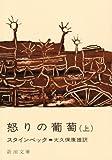 怒りの葡萄 (上巻) (新潮文庫)