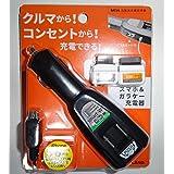 TOPLAND スマホ&ガラケー充電器 M4034 車からコンセントから充電できる!iPhone5/6対応