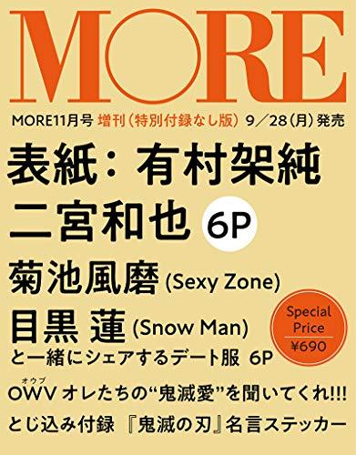 MORE(モア) 特別付録なし版 2020年 11 月号 (MORE増刊)