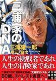 三浦家のDNA (実業之日本社文庫)