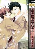 会長陛下の甘いキス (ビーボーイコミックス)
