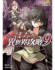 ひとりぼっちの異世界攻略 9 (ガルドコミックス)
