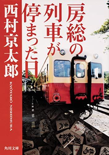 房総の列車が停まった日 (角川文庫)