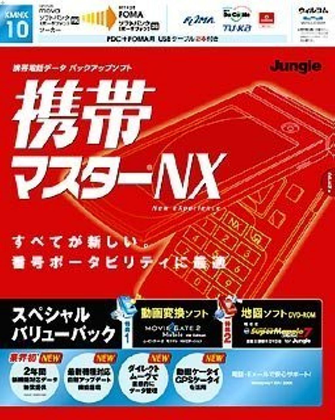 否定する協定葬儀携帯マスターNX スペシャルバリューパック PDC+FOMA用