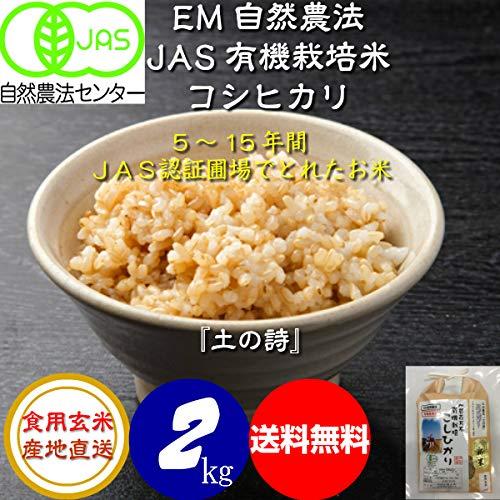 令和2年産 新米 石川県 JAS認定 有機米 こしひかり [土の詩] 玄米 2Kg 無農薬