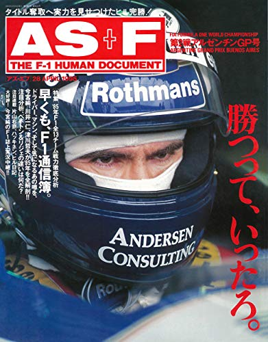 AS+F(アズエフ)1995 Rd02 アルゼンチンGP号 [雑誌]