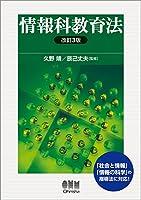 情報科教育法 改訂3版