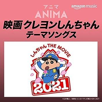 映画クレヨンしんちゃん テーマソングス