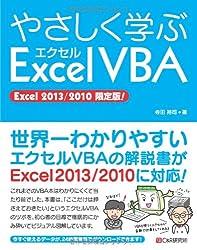 やさしく学ぶExcel VBA