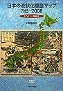 日本の液状化履歴マップ 745-2008―DVD+解説書