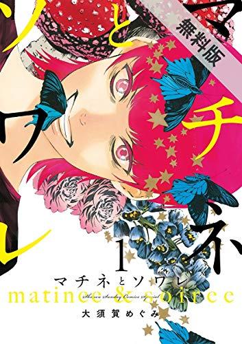 マチネとソワレ(1)【期間限定 無料お試し版】 (ゲッサン少年サンデーコミックス)
