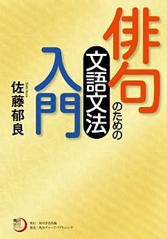 [佐藤 郁良]の俳句のための文語文法入門 (角川俳句ライブラリー)