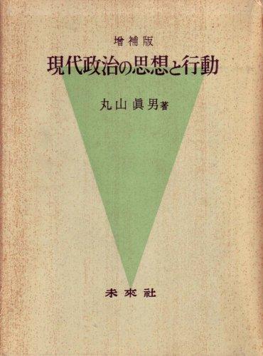 現代政治の思想と行動 (1964年)