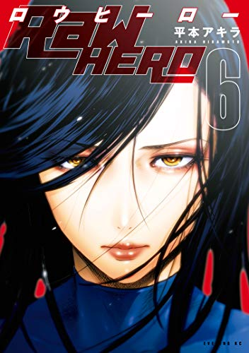 [平本アキラ] RaW HERO 全06巻