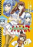 メンタルモデル・リサーチ(1) (ヤングキングコミックス)