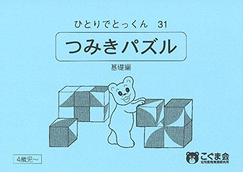 ひとりでとっくん31 つみ木パズル 基礎編