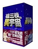 桂三枝の笑宇宙 DVD-BOX - 桂三枝