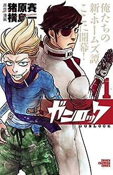 [横島一, 猪原賽]のガンロック 1 (少年チャンピオン・コミックス)