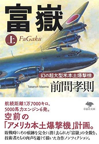 文庫 富嶽 上: 幻の超大型米本土爆撃機 (草思社文庫)