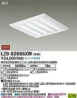 大光電機 LED直付・埋込兼用形ベースライト (ユニット別売・非調光タイプ) LZB92695XW