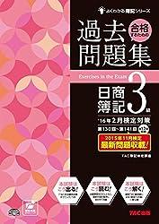合格するための過去問題集 日商簿記3級 '16年2月検定対策 (よくわかる簿記シリー