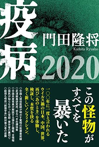 [画像:疫病2020]
