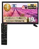 19型 液晶 テレビ ハイビジョン 容量4TBまでの 外付けHDD 録画対応で簡単録画!HDMIで外部機器やPCと簡単接続!地上波 シンプル高機能 テレビ オリジナルマグネットシート付き