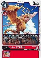 デジモンカードゲーム 【プロモーション】BT2-012 バードラモン U【1周年記念アドベンチャーパック】