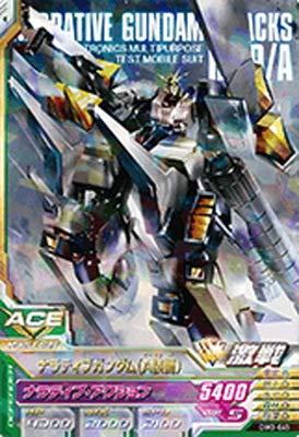 ガンダムトライエイジ DW3-045 ナラティブガンダム(A装備) R