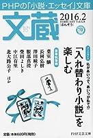文蔵 2016.2 (PHP文芸文庫)