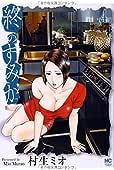 終のすみか 4 (ニチブンコミックス)