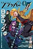 【電子版】月刊コミックフラッパー 2021年4月号 [雑誌]